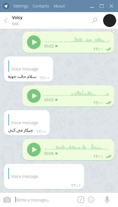 اپلیکیشن تلگرام,ربات تبدیل گفتار به متن